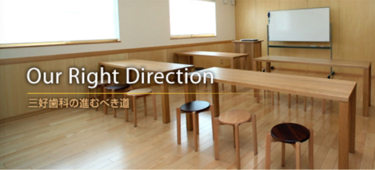 Our Right Direction 三好歯科の進むべき道